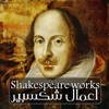 Shakespeare works أعمال شكسبير
