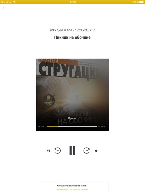 Аудиокниги без интернета Скриншоты8