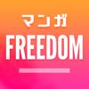 マンガFREEDOM㊙人気マンガが全巻読み放題の漫画アプリ