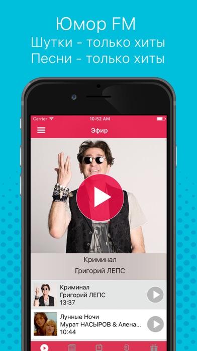 Юмор FM Скриншоты3