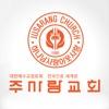 통영주사랑교회