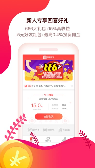 download 四喜进宝 appstore review