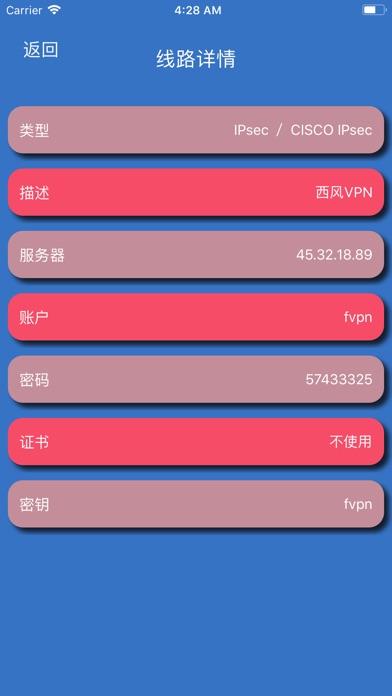 VPN - 西风VPN screenshot1