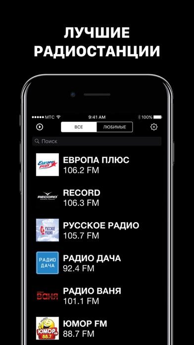 RADIO PLAYER MELOMAN Скриншоты3