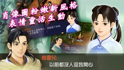 新仙劍奇俠傳(正版單機) screenshot 1