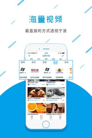 点看宁波 screenshot 3