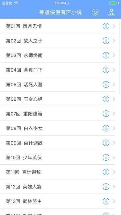 download 神雕侠侣有声小说全集 apps 2