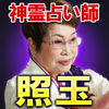 霊能占い導師 【照玉】
