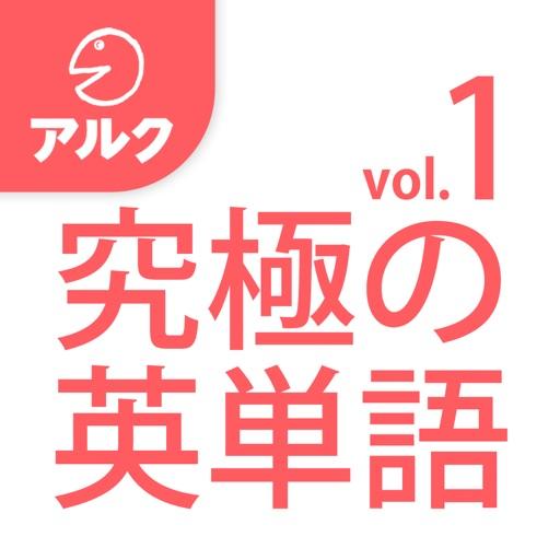 究極の英単語 【初級の3000語】 SVL Vol.1