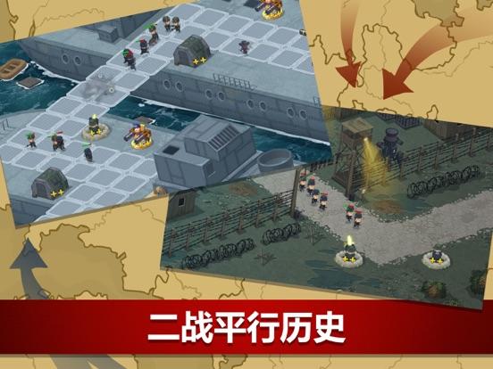 二战联合2