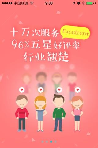 吉客优家 screenshot 3