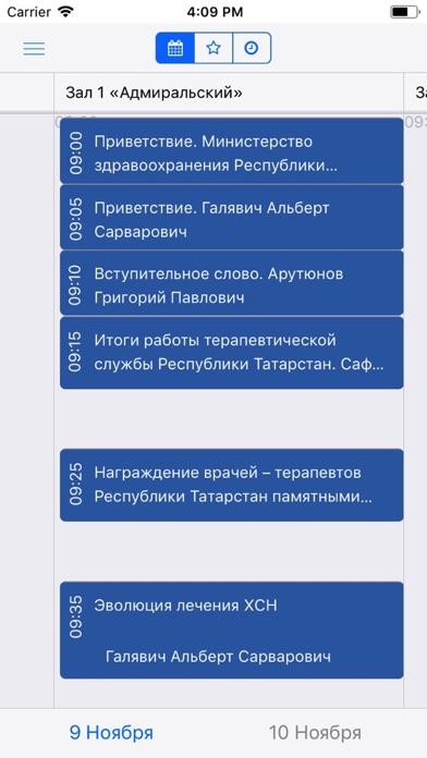 Конференция ЕАТСкриншоты 3