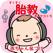 すくすく胎教オーケストラ ~妊婦さんNo.1赤ちゃん名づけ公式〜