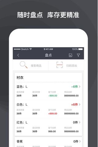 盘点客户端-库存管理好帮手 screenshot 3