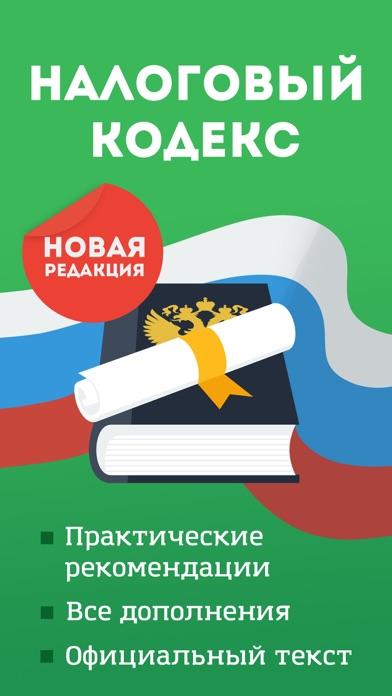 Налоговый Кодекс РФ — все о налогах