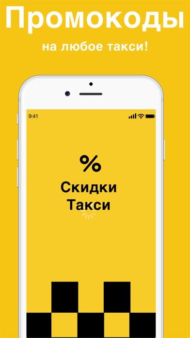 Скидки Такси - сравни цены! Скриншоты4