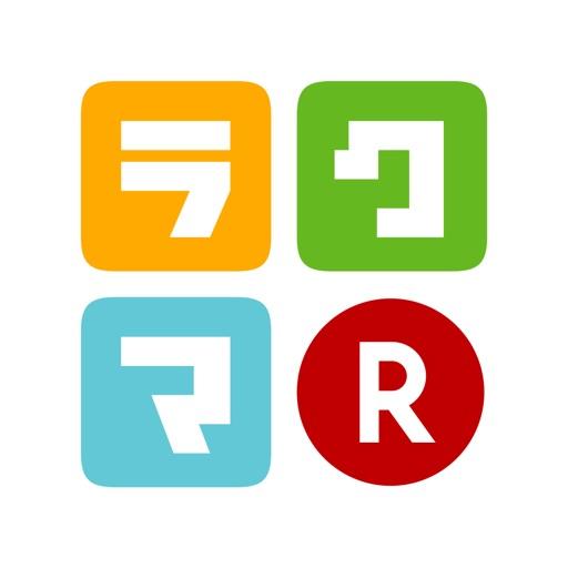 フリマアプリ ラクマ