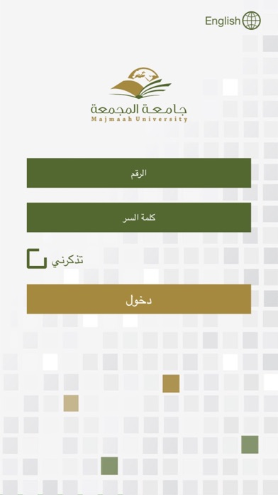 جامعة المجمعةلقطة شاشة1