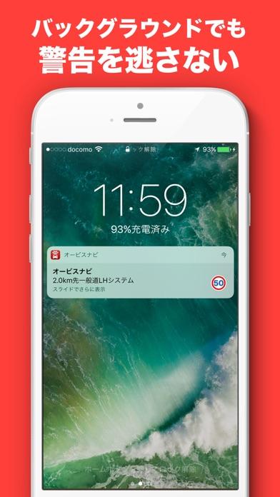 オービス・ナビ Pro  - 高精度な探知... screenshot1