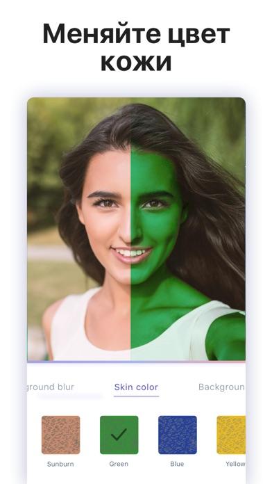 Приложение Teleport изменит цвет кожи при помощи нейросетей