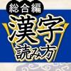 漢字読み方判定 総合編