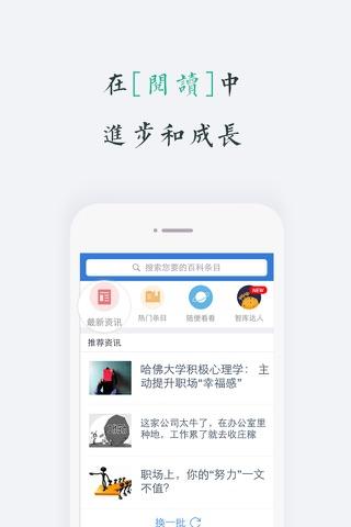MBA智库(专业版)-管理者学习成长平台 screenshot 1