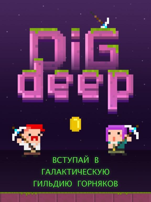 Dig Deep! на iPad
