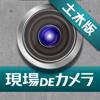 現場DEカメラ 土木版