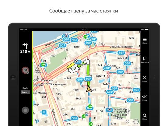 Яндекс.Навигатор – GPS, Пробки Скриншоты10