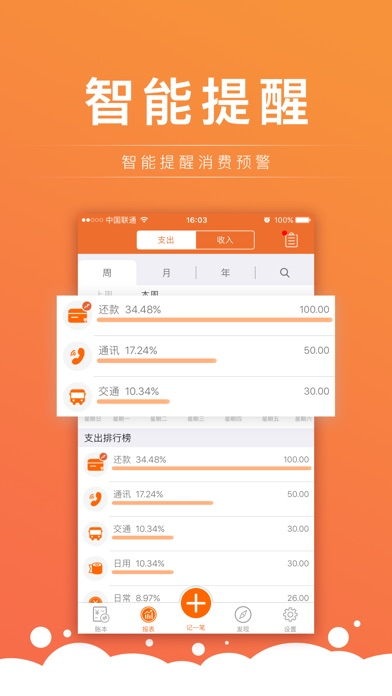 download 随手记账 appstore review