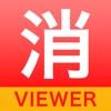 消防くんViewer