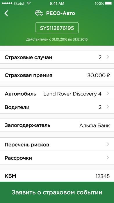 RESO MobileСкриншоты 4