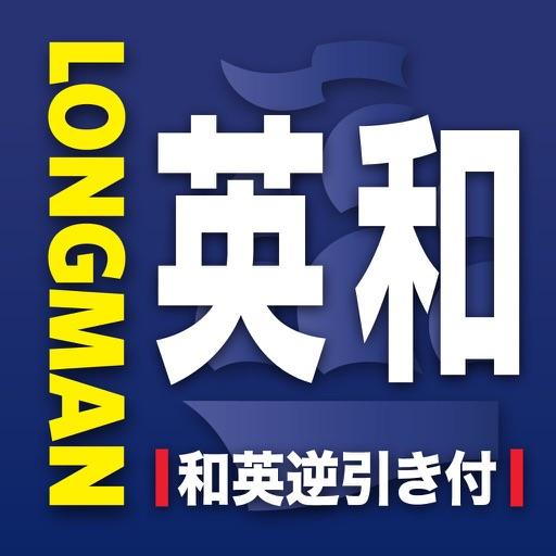 ロングマン英和辞書