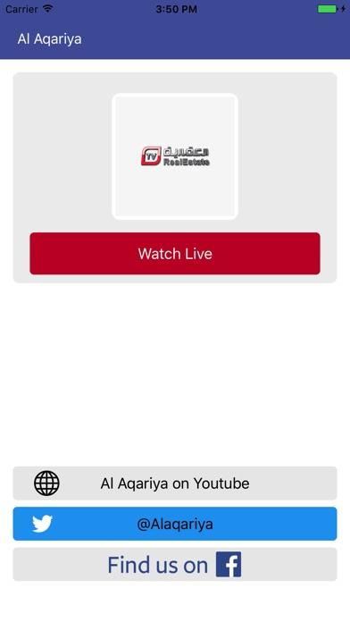 قناة العقاريةلقطة شاشة1