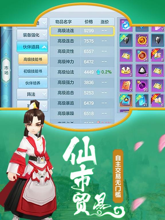 仙侠志OL梦幻版-2018蜀山题材修仙手游