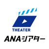 ANA (All Nippon Airways) - ANAシアター アートワーク