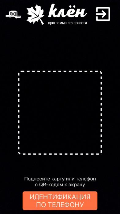 Клен - кассирСкриншоты 3