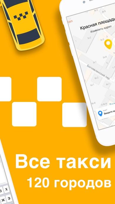 Все Такси: сравни цены Скриншоты6