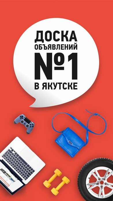DoskaYkt: объявления Якутска
