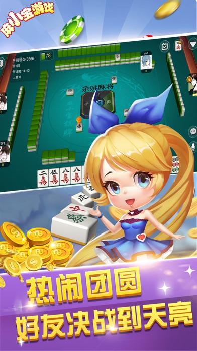 麻小宝游戏 screenshot 2