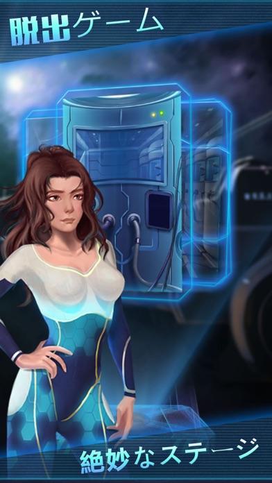 脱出ゲーム 推理謎解きホラー宇宙船のスクリーンショット1