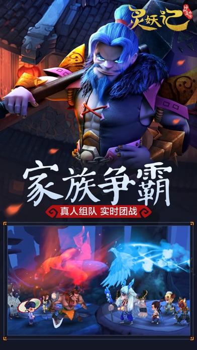 灵妖记-神仙道外传
