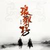 琅琊榜-海宴著小说