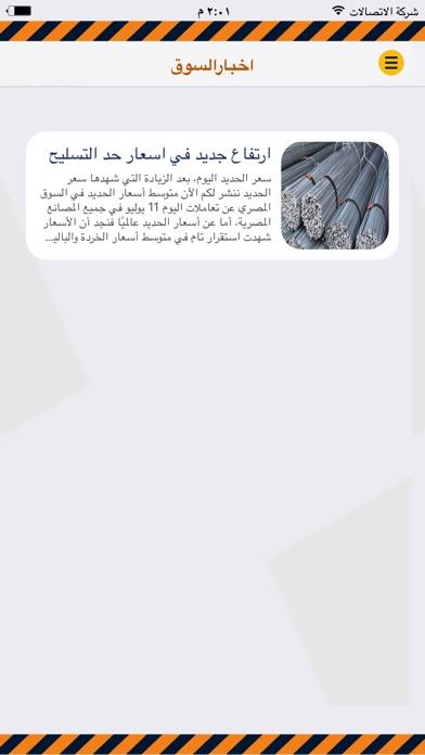 download SouqALBenaa appstore review