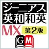 ジーニアス英和・和英MX第2版【大修館書店】
