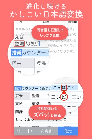ATOK -日本語入力キーボード screenshot 4