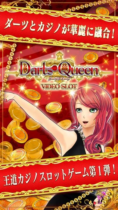 Darts Queen~ダーツクイーン~VIDEO SLOTのスクリーンショット1