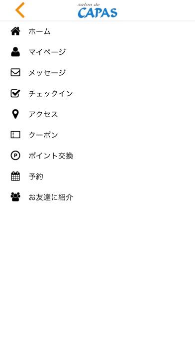 salon de CAPAS の公式アプリ screenshot 4