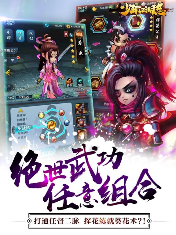 少年江湖志-游历武林送七公