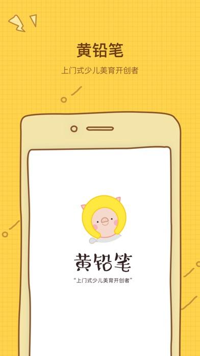 黄铅笔-上门式少儿美育开创者 screenshot 1